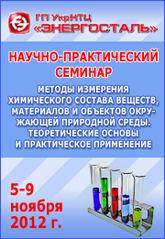 5-9 ноября 2012 года ГП «УкрНТЦ «Энергосталь» провело научно-практический семинар «Методы измерения химического состава веществ, материалов и объектов окружающей природной среды. Теоретические основы и практическое применение»