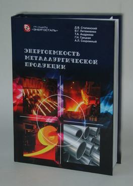 Вышла в свет книга  «Энергоемкость металлургической продукции»