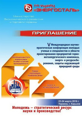 V Международная научно-практическая конференция  молодых ученых и специалистов
