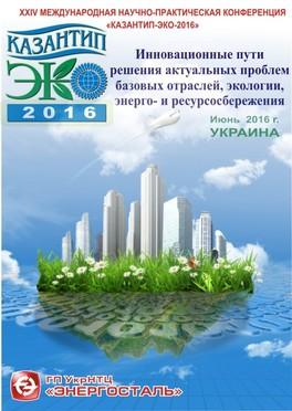 МІЖНАРОДНА НАУКОВО-ПРАКТИЧНА КОНФЕРЕНЦІЯ «КАЗАНТИП-ЕКО 2016»