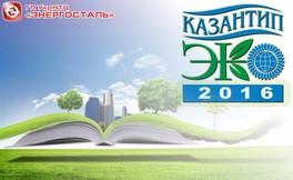 """Приглашаем на конференцию """"КАЗАНТИП-ЭКО-2016"""""""