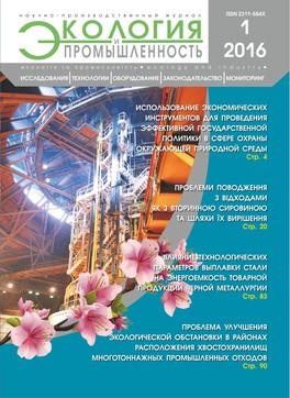 """Вышел новый номер журнала """"Экология и промышленность"""""""