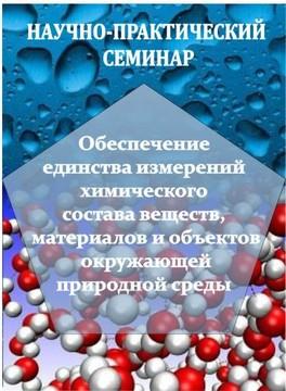 Приглашаем на семинар для специалистов химико-аналитических и санитарно-промышленных лабораторий