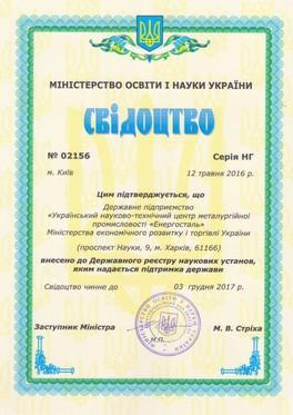 ГП «УкрНТЦ «Энергосталь» включен в Государственный реестр научных организаций, которым оказывается поддержка государства
