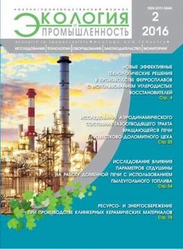 Вышел новый  номер журнала «Экология и промышленность»