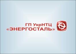 ГП «УкрНТЦ «Энергосталь» выполнило стадию Проект реконструкции сталеплавильного производства для ПАО «Запорожсталь»