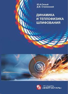 Вышла в свет монография «Динамика и теплофизика шлифования»