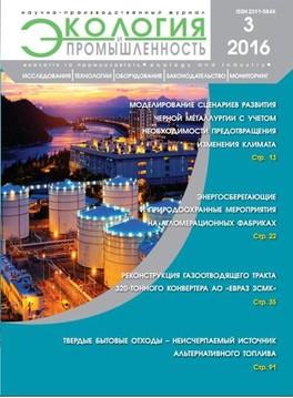 Из печати вышел очередной номер журнала «Экология и промышленность»