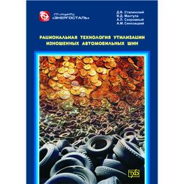 Вышла в свет монография  «Рациональная технология утилизации изношенных автомобильных шин»