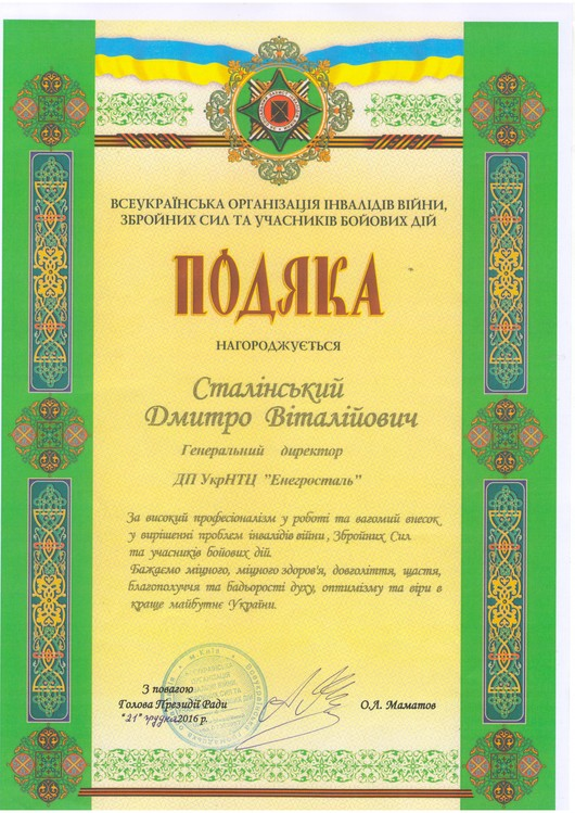 Дмитрий Витальевич Сталинский награжден почетной грамотой