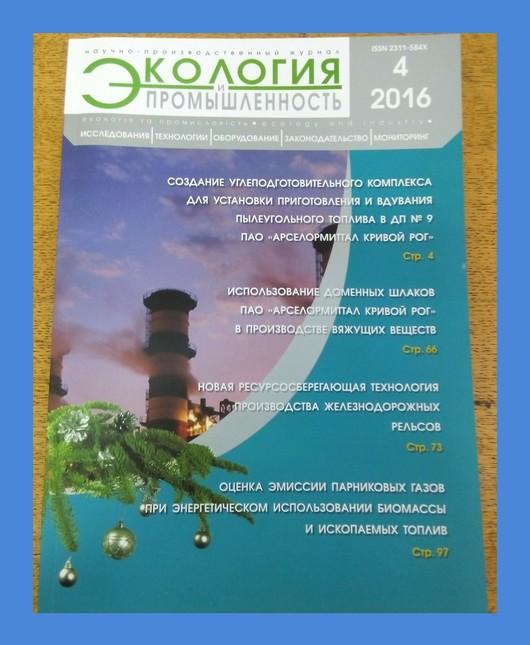З друку вийшов черговий номер журналу «Екологія та промисловість»