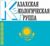 Специалисты ГП «УкрНТЦ «Энергосталь» посетили ТОО «Казахская экологическая группа» (Республика Казахстан)