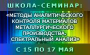 С 15 по 17 мая 2012 года ГП «УкрНТЦ «Энергосталь» проводил семинар «Методы аналитического контроля материалов металлургического производства. Спектральный анализ»