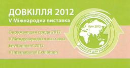 УкрГНТЦ «Энергосталь» принял активное участие в Международном экологическом форуме «Довкілля для України», который состоялся 24-26 апреля в г. Киев