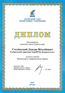 Генеральный директор УкрГНТЦ «Энергосталь» Д.В. Сталинский награжден памятным знаком «Гордость нации» за участие в проекте «Промышленность и предпринимательство Украины»