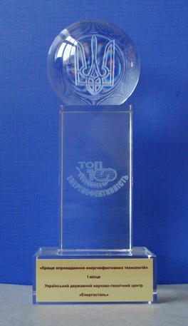 УкрГНТЦ «Энергосталь» занял 1 место во Всеукраинском конкурсе «ТОП 100 – Энергоэффективность»