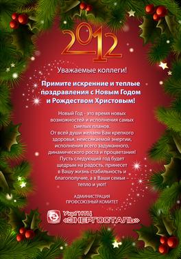 Поздравление с Новым 2012 Годом!