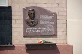 21 июля 2011 г. состоялось открытие мемориальной доски в память выдающегося ученого, инженера-изобретателя, д.т.н., профессора, лауреата Государственной премии СССР I степени С.М. Андоньева, установленной на фасаде здания УкрГНТЦ «Энергосталь»
