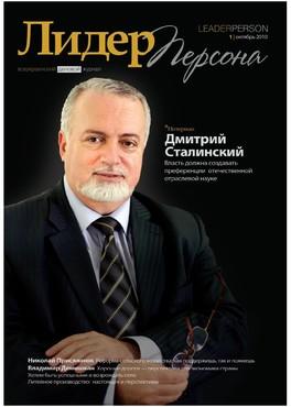 В октябре 2010 года вышел в свет новый Всеукраинский журнал «Лидер. Персона», ориентированный на широкий круг читателей.
