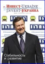 В октябре 2010 года вышел очередной номер международного делового журнала «Инвест-Украина»