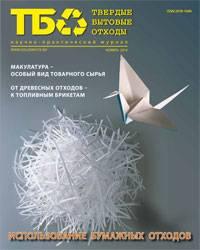 Вышла статья о разработках и деятельности УкрГНТЦ «Энергосталь» в сфере утилизации твердых бытовых отходов
