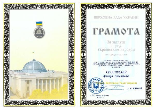 Генеральный директор ГП УкрНТЦ «Энергосталь» Сталинский Дмитрий Витальевич награжден Почетной грамотой Верховной Рады Украины