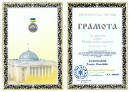 Генерального директора ДП «УкрНТЦ «Енергосталь» Сталінського Дмитра Віталійовича нагороджено Почесною грамотою Верховної Ради України