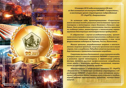 18 января 2018 года исполняется 90 лет со дня основания института НИПИМП «Гипросталь», в настоящее время структурного подразделения ГП «УкрНТЦ «Энергосталь»
