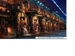 "A survey performed of roll cooling system and interstand cooling system of finishing stands of rolling mill 2000 at PJSC ""SEVERSTAL"" by SE ""UKRRTC ""ENERGOSTAL"""
