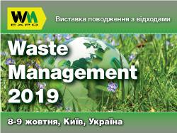 8-9 жовтня 2019 року у Києві відбудеться Міжнародна виставка обладнання і технологій для збору та переробки відходів Waste Management 2019