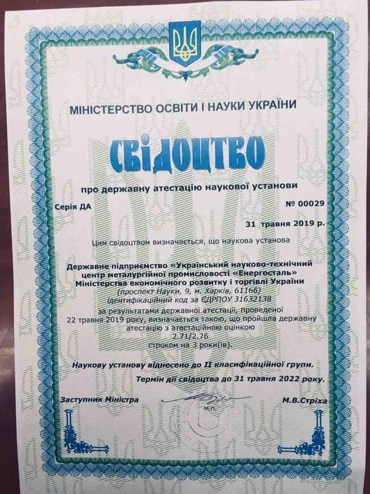 ГП «УкрНТЦ «ЭНЕРГОСТАЛЬ» успешно прошло государственную аттестацию