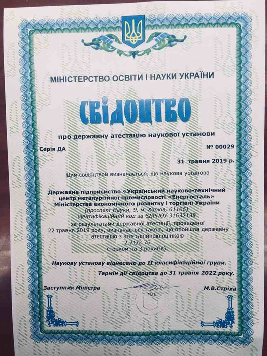 "SE ""UkrRTC ""Energostal"" has successfully passed the state certification"