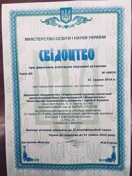 Державне підприємство «Український науково-технічний центр металургійної промисловості «ЕНЕРГОСТАЛЬ» успішно пройшло державну атестацію.