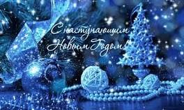 Поздравление с Новым 2009 годом генерального директора УкрГНТЦ «Энергосталь» Д.В. Сталинского