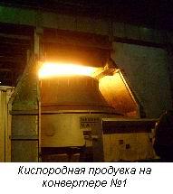 Введен в эксплуатацию новый конвертер в кислородно-конвертерном цехе ОАО «НТМК»