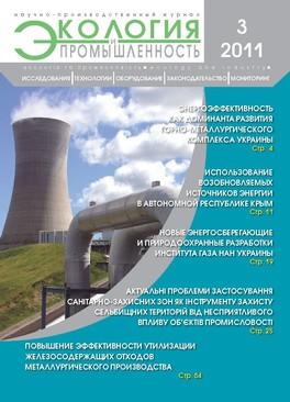 № 3 - 2011 год