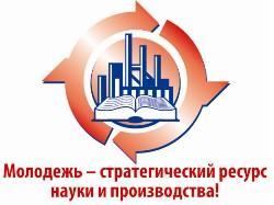 Международная научно-практическая конференция молодых ученых и специалистов